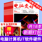 初中级电脑知识读物 18期打包电脑计算机IT软件硬件系统科技科普期刊 赠4本共8本 电脑爱好者杂志2019年15图片