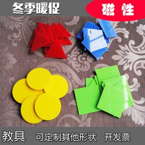 几何图形教具幼儿园 小学数学教具 正方形长长方形三角形圆形磁性