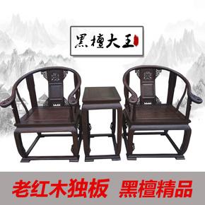 黑檀木皇宫椅三件套红木仿古典家具太师椅明中式实木椅子圈椅组合