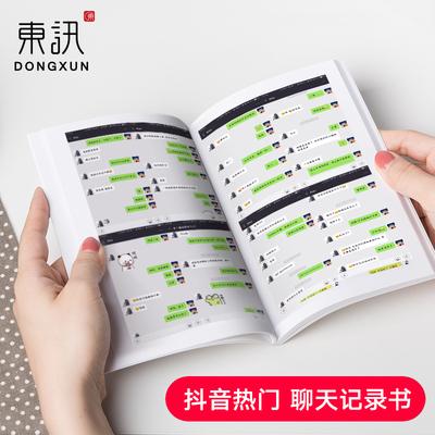 微信聊天记录书打印制作情侣杂志相册抖音礼物照片书定制diy手工