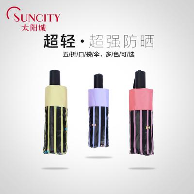 太阳城富仕五折伞超轻迷你防晒防紫外线遮阳伞黑胶口袋伞晴雨两用