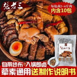 熟食卤味卤料包香浓五香卤鸡鸭牛肉卤水烧肉调味料品调料大全10包图片