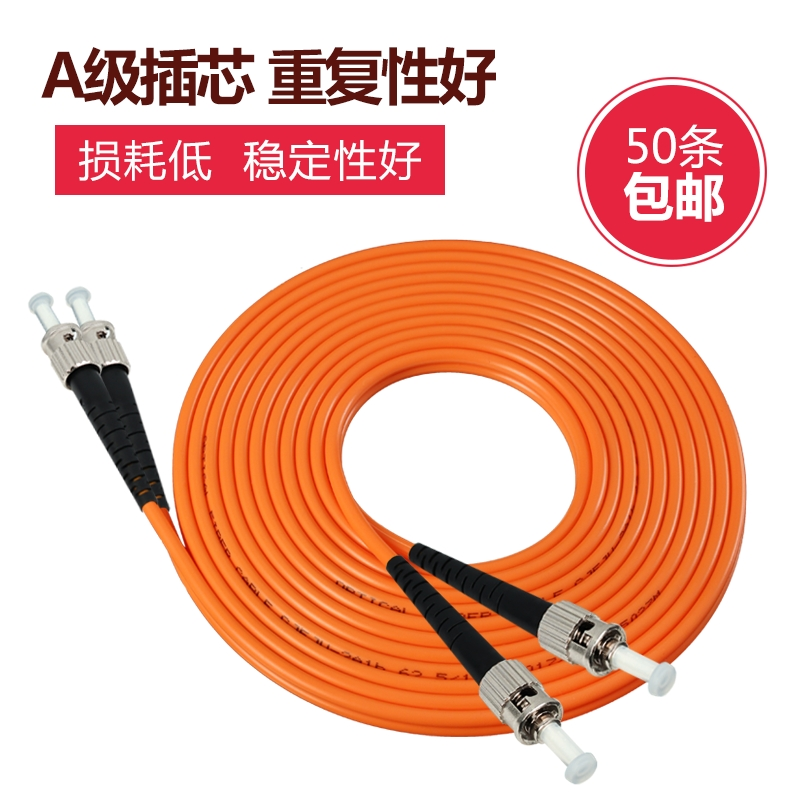 双喜鹊 ST-ST多模双芯光纤跳线光缆连接线st光纤线尾纤网线一对3M