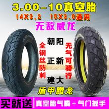 朝阳电动车轮胎真空胎3.00-10外胎14X3.2摩托车300-10八层防爆胎