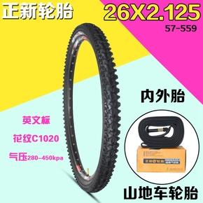 包邮正新山地车轮胎自行车外胎26X2.125内外胎