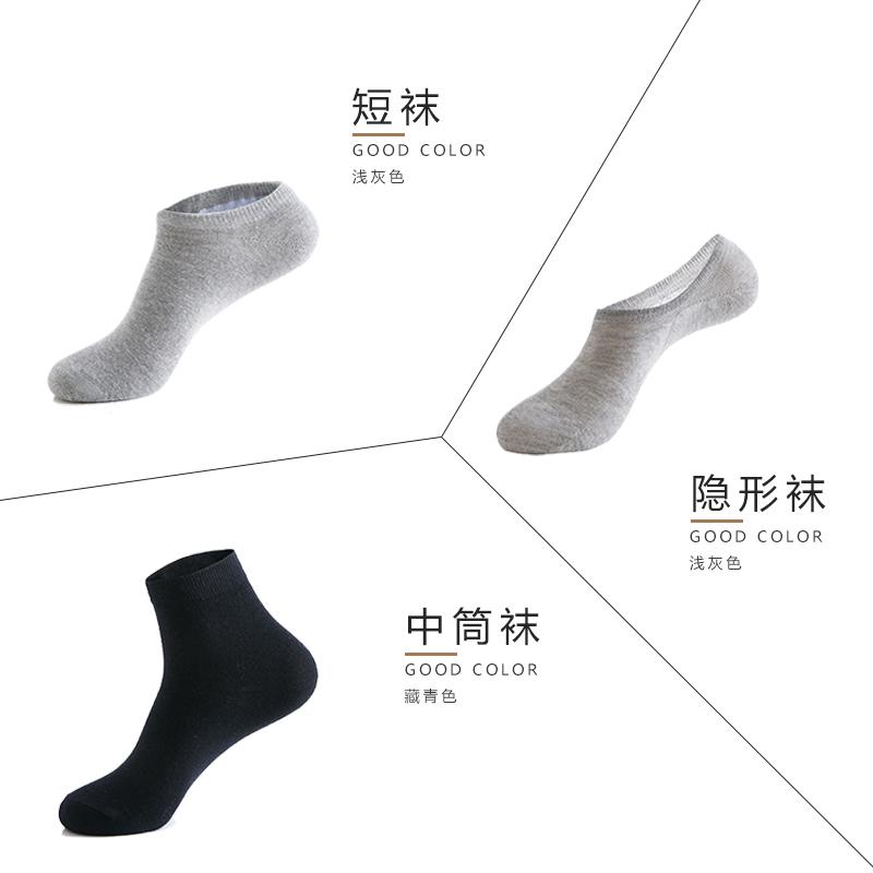 袜子男士长短袜中筒秋冬款防臭吸汗黑纯棉袜冬季男袜批发加厚船袜