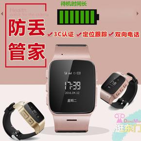 老人定位手表电话超长待机防走失追踪gps智能穿戴计步SOS报警手环