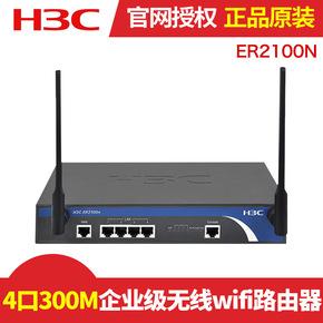 华三H3C SMB-ER2100N 4口300兆企业级无线wifi路由器