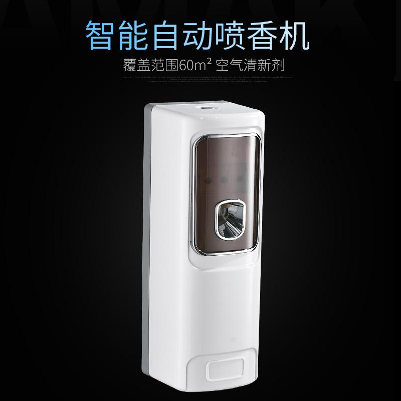 自动喷香机香水酒店定时加香机空气清新剂喷雾室内厕所除臭芳香剂