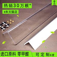 希凡亚克力墙角保护条护角条护墙角板防撞粘帖免打孔透明瓷白定制