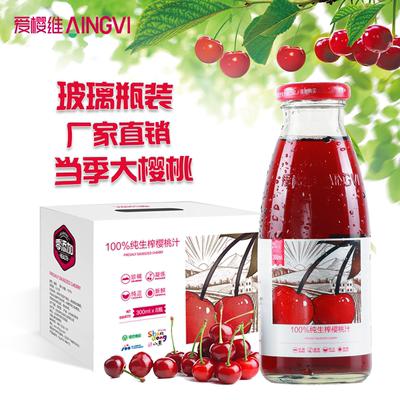 爱樱维NFC果汁鲜榨100%樱桃汁纯果蔬汁无添加300ml*8厂家直销包邮
