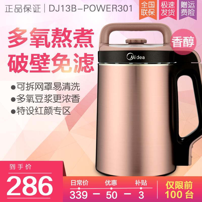 Midea/美的Power301/WHP13R81豆浆机预约家用全自动破壁免滤小型