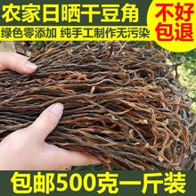 500g包邮干豆角农家自制干货散装长豆角豇豆干天然日晒脱水蔬菜干