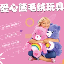Suptiger 32cm Hot Selling New Carbears Love Bear Plush Toy Girls Gift