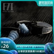 防进水硅胶材质佩戴柔软舒适20104 弈姿EZI新款 游泳鼻夹耳塞套装