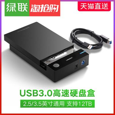 绿联移动硬盘盒子3.5/2.5英寸通用usb3.0台式机笔记本电脑外置固态ssd机械改移动硬盘读取器底座保护壳外接盒