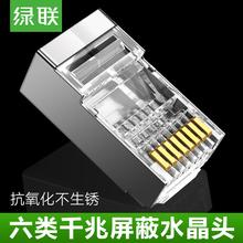 绿联水晶头六类cat6屏蔽超五5网络rj45家用千兆8芯电脑网线连接器