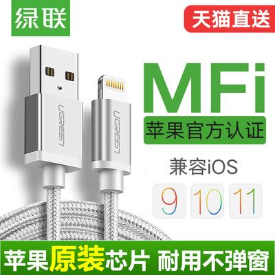 绿联iPhone6数据线苹果8手机mfi认证ipad5六6sX7Plus充电器线加长