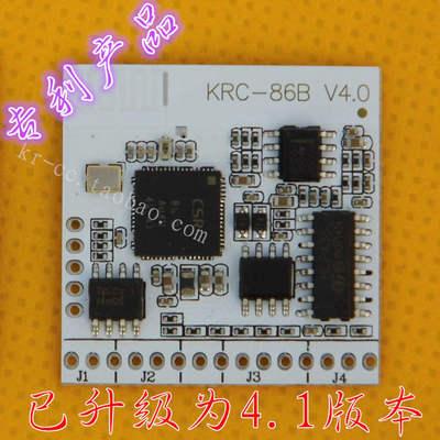 蓝牙4.1立体声音频接收器模块/无线音箱功放改装DIY模组 KRC-86B实体店