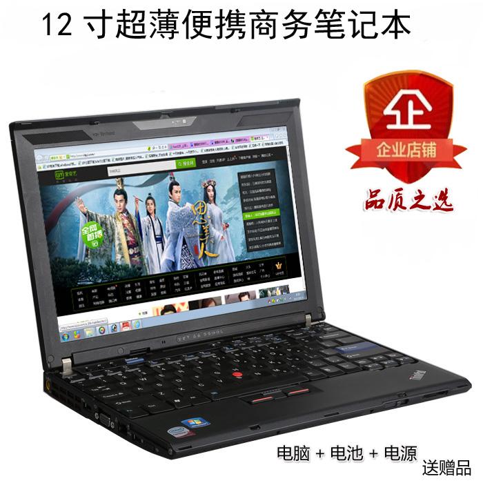 12寸超薄 X201 X61  X200 小黑  商务便携手提笔记本电脑 上网本