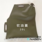 20 liter 30 liter portable portable soft oil bag soft oil bag car army green folding self-drive tour spare oil bag