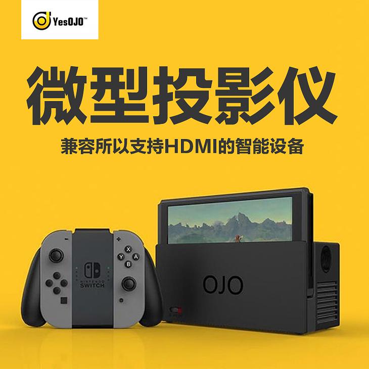 OJO专用便携式 投影机 投影仪  底座 适用于任天堂Switch NS主机