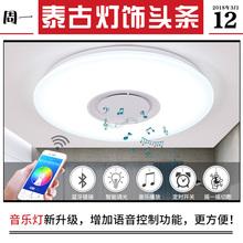 智能蓝牙音乐吸顶灯卧室灯LED现代客厅灯圆形APP手机遥控吸顶灯