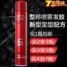 型邦发胶持久定型喷雾男士清香啫喱水膏保湿蓬松头发造型干胶者喱
