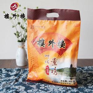 楼外楼叫花鸡400克叫化童鸡肉真空包装熟食中华老字号杭州特产