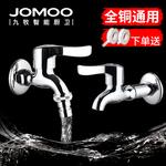 九牧洗衣機龍頭精銅三角閥 全自動通用水嘴加長4分/6分單冷水龍頭