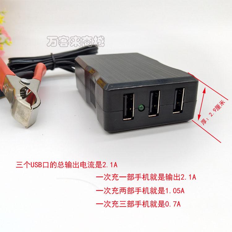 12V24V转5VUSB2.1A车载电源转换器降压块汽车摩托车电瓶手机充电