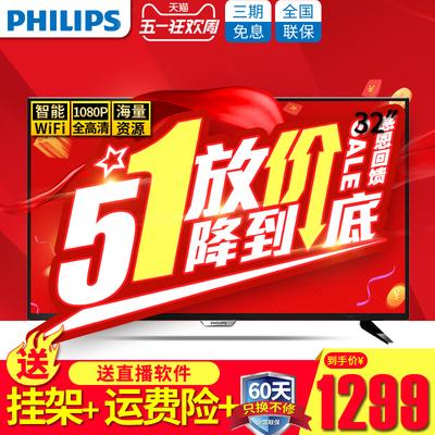 飞利浦32寸液晶电视机高清