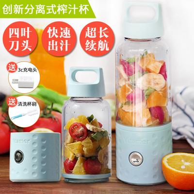 vitamer维他命榨汁杯便携随身榨汁机电动果汁水果柠檬奶昔搅拌杯