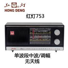 上海红灯牌收音机红灯HD753753F半导体收音机双波段全新