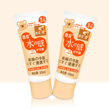 Hi baby hand cream Baby hand cream pregnant mother and child for 60ml Chamomile water sense H50510