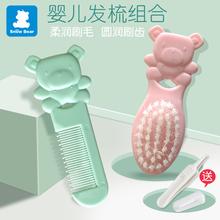 婴儿梳子 宝宝梳子儿童梳婴儿洗发器新生儿安全头刷头皮刷 小白熊