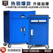 工具柜铁皮柜移动车间工具车工业级多功能抽屉式汽修双开门小推车