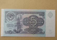 全新UNC苏联1991年5卢布 克里姆林宫救世主钟塔 欧洲纸币