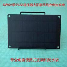 太阳能电池板6v共享单车载DIY5v手机充电宝小型3.7锂光伏发电系统