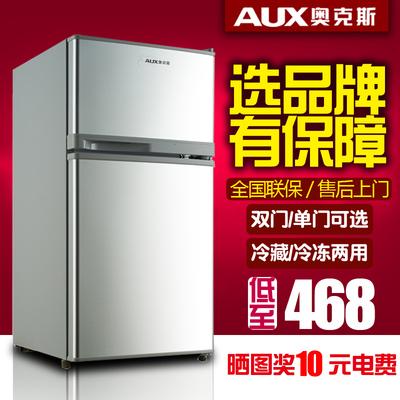 AUX/奥克斯小型冰箱家用制冷电冰箱单门双门冷藏冷冻宿舍包邮节能
