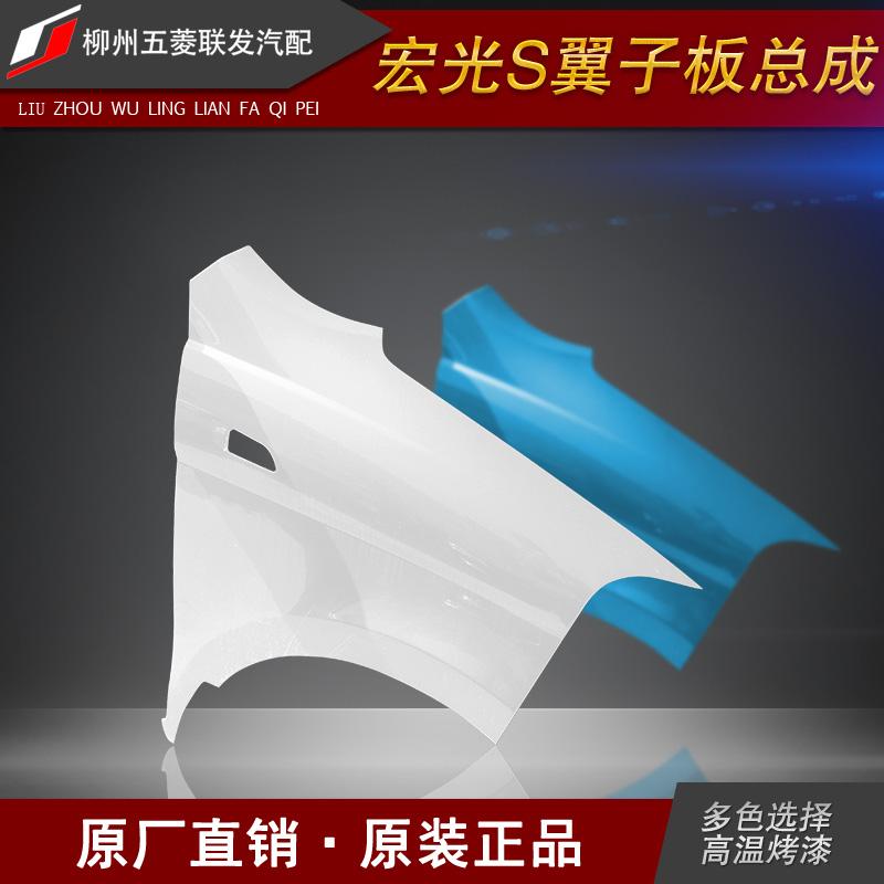 原厂五菱宏光/宏光S翼子板/叶子板总成原装原漆原装正品原厂直销
