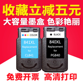 MX458 MG3680一体机墨盒MX538 518 MX528 星朋适用佳能PG840墨盒CL841墨盒MX378 MX478打印机墨盒 398 MG3580图片