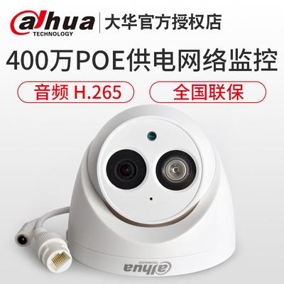 大华高清网络摄像机带音频400万POE监控摄像头DH-IPC-HDW4433C-A双十二