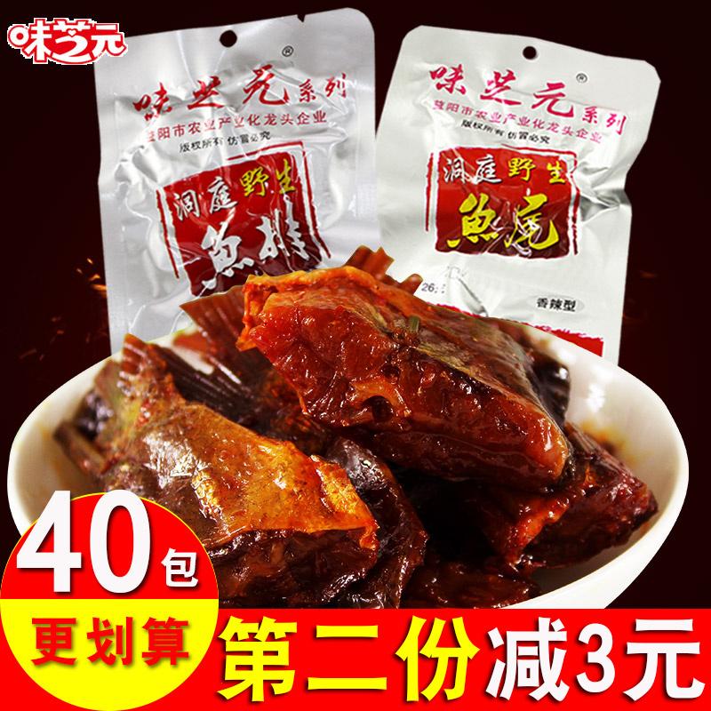 味芝元香辣鱼排湖南特产零食洞庭湖鱼块40包味之源鱼尾巴烟熏超辣