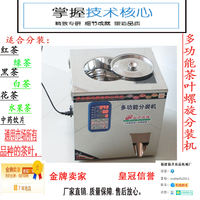 Intelligent automatic multi-function tea quantitative machine black tea rock tea tea green tea single tea and other sub-package machine value
