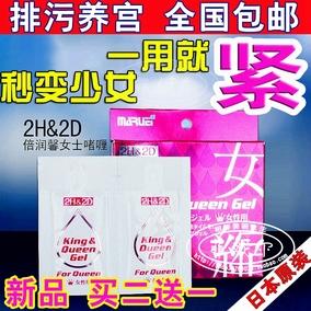 日本快速收缩緊致提升快感产后松弛修复漏尿凝胶收緊私处护理保养