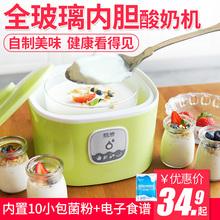容威酸奶机家用全自动玻璃内胆炒酸奶机家用小型迷你纳豆米酒机