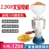 2.2KW精品150型现磨豆浆 大容量商用豆浆机渣浆分离磨浆机豆腐机