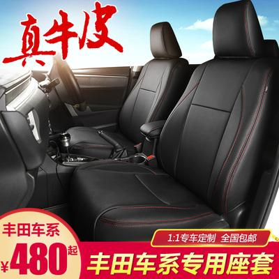 丰田卡罗拉座套专用坐垫雷凌致炫Rav4威驰双擎真皮汽车座椅套全包