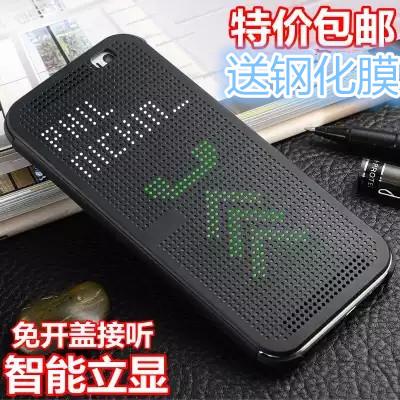 htc m8手机壳 one m9手机套智能立显保护套 m9t m8w m9plus皮套
